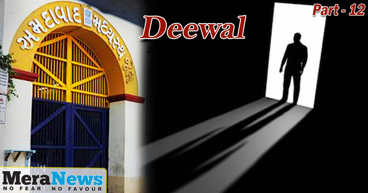 http://www.meranews.in/backend/main_imgs/ENGLISH-part-12_deewal-the-story-of-the-sabarmati-jailbreak-attempt-part12_0.jpg