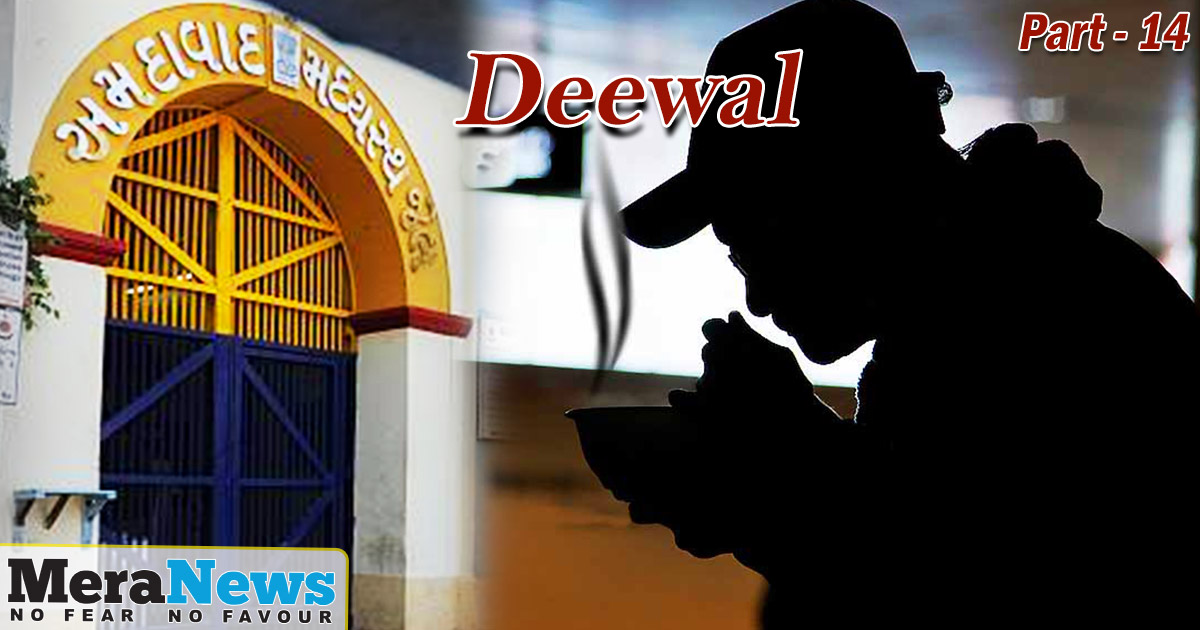 http://www.meranews.in/backend/main_imgs/ENGLISH-part-14_deewal-the-story-of-the-sabarmati-jailbreak-attempt-part14_0.jpg