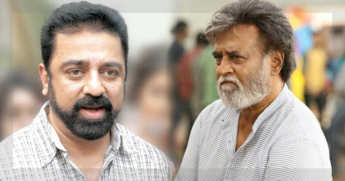 http://www.meranews.in/backend/main_imgs/Kamal-Haasan-and-Rajinikanth_know-what-rajinikanth-said-about-politics-kamal-haasan_0.jpg