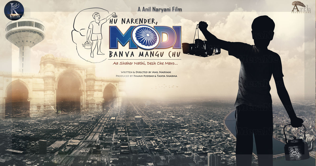http://www.meranews.in/backend/main_imgs/Modi-Gujarati-film-Poster_any-party-can-use-our-song-hu-narender-modi-banva-mangu-chu_0.jpg