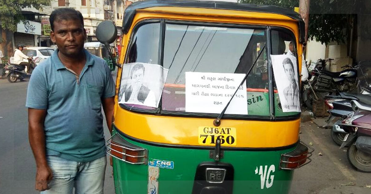 http://www.meranews.in/backend/main_imgs/Riksha_a-fan-of-rahul-gandhi-this-vadodara-rickshaw-driver-wants-to-join-congress_0.jpg