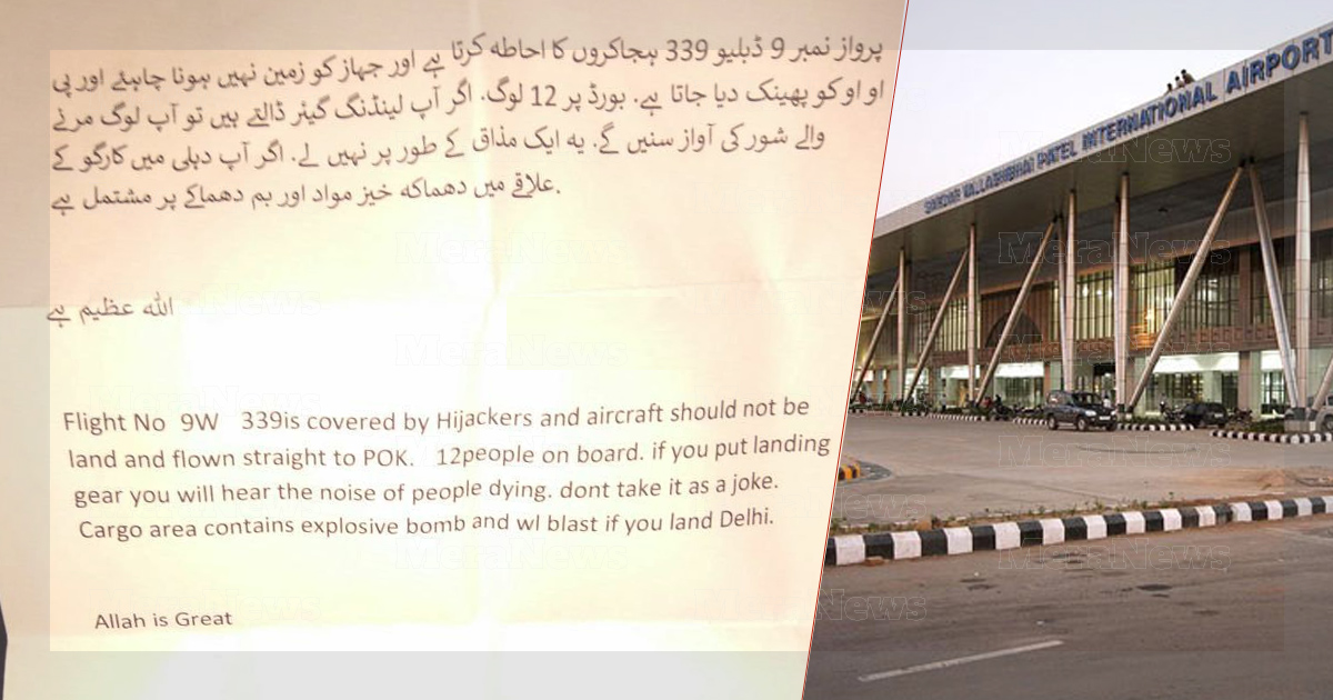 The letter found in the Jet Airways aircraft bathroom