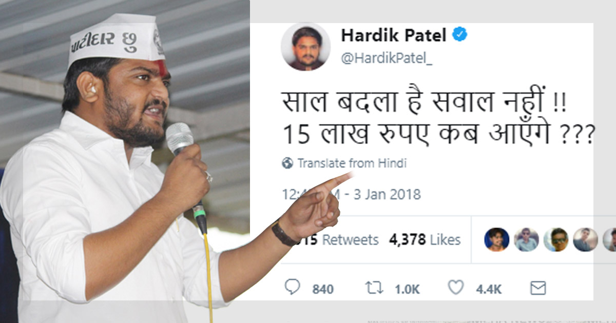 http://www.meranews.in/backend/main_imgs/hardik-patel-meranews_where-is-the-rs15-lakh-hardik-patel-seeks-modis-response-on-2014_0.jpg