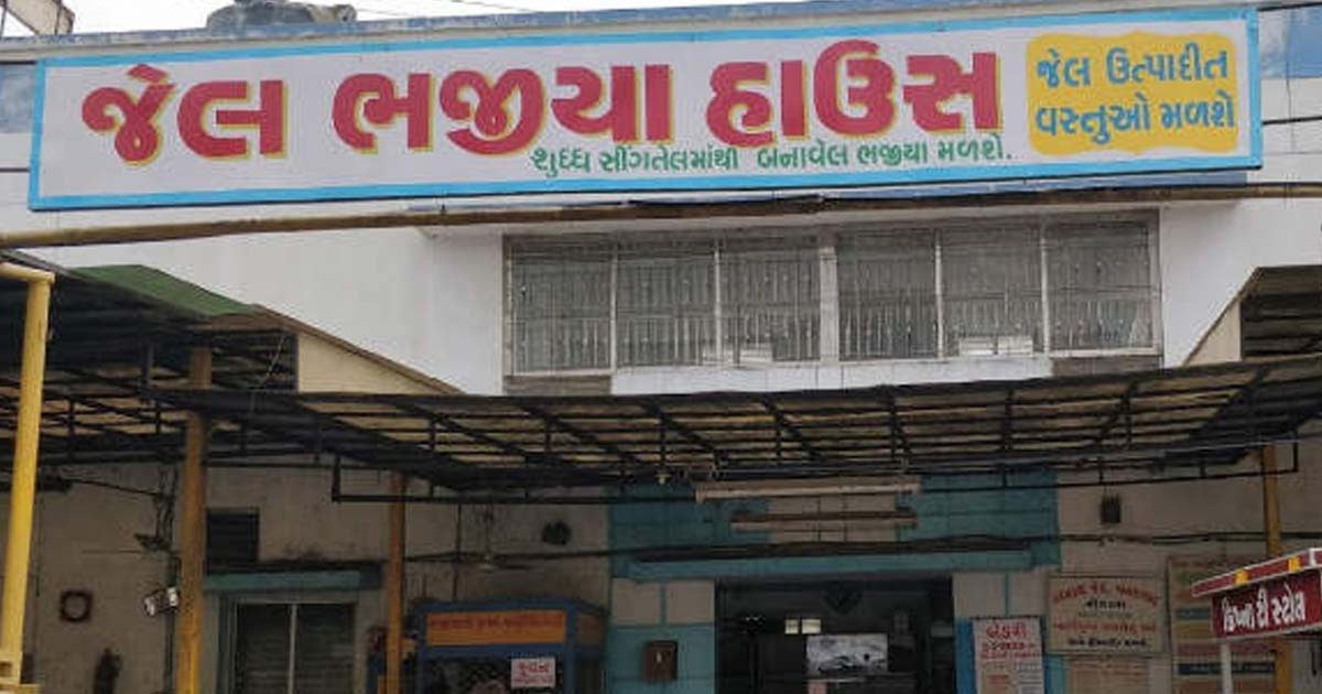 http://www.meranews.in/backend/main_imgs/jail_inspirational-story-of-sabarmati-jail-prisoners-bhajiya-hous_0.jpg?65
